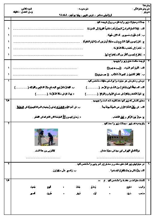 ارزشیابی مستمر  درس 1 تا 9 عربی نهم | اسفند94