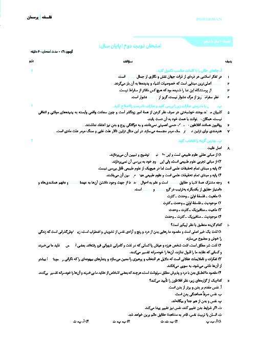 سوالات پیشنهادی امتحان نوبت دوم فلسفه پایه یازدهم رشته انسانی و معارف با پاسخ تشریحی   نمونه 2