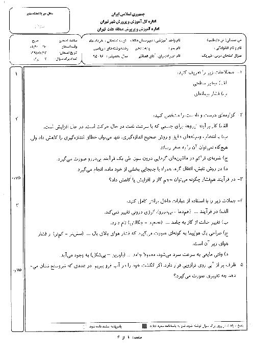 سوالات امتحان نوبت دوم فیزیک (1) پایه دهم رشتۀ ریاضی دبیرستان غیرانتفاعی هاتف | خرداد 1396