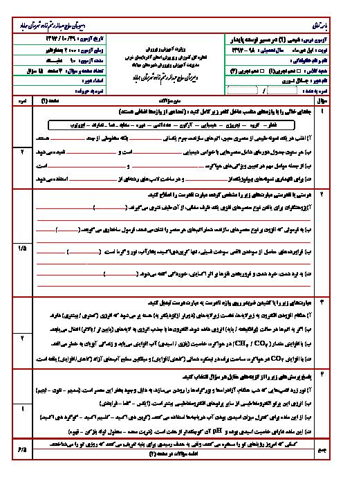 امتحان ترم اول شیمی (1) دهم دبیرستان حاج عبداله رستم زاده مهاباد | دی 1397 + پاسخ