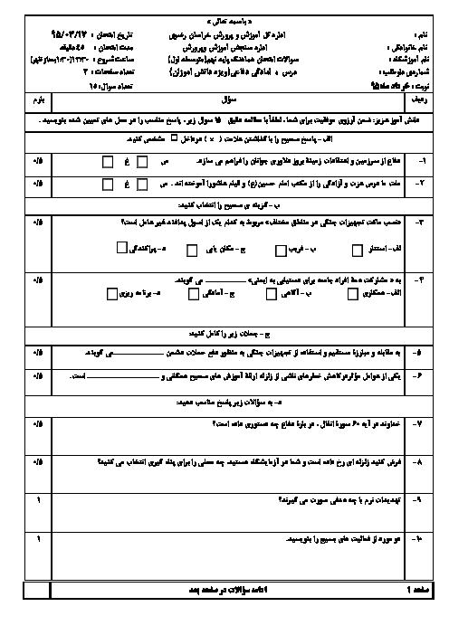سوالات امتحان هماهنگ استانی نوبت دوم خرداد ماه 95 درس آمادگی دفاعی پایه نهم با پاسخنامه | نوبت عصر خراسان رضوي