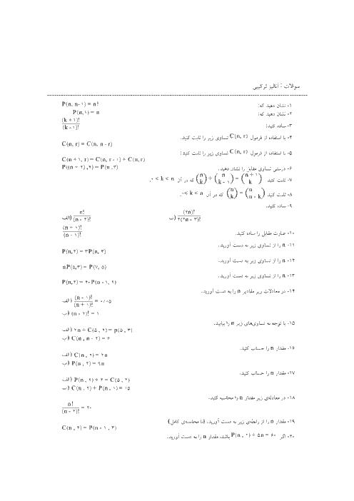 جزوه آنالیز ترکیبی ریاضی پای دهم   فصل۶