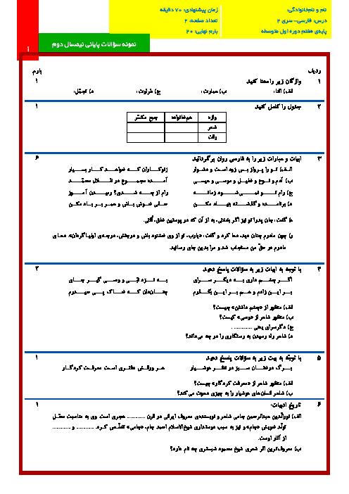نمونه سوالات پایانی نوبت دوم درس ادبیات فارسی پایه هفتم با پاسخنامه تشریحی   سری(2)