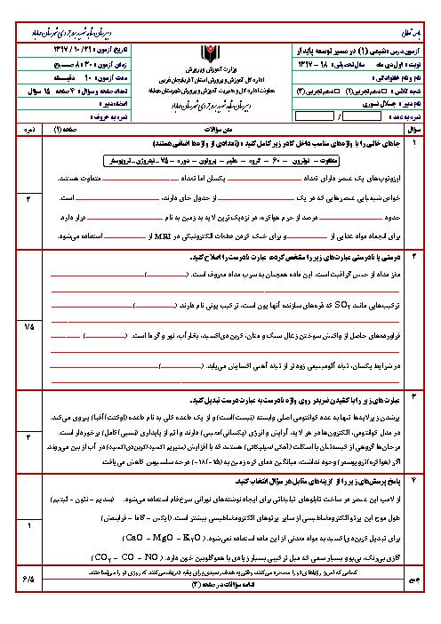 امتحان ترم اول شیمی (1) دهم دبیرستان شهید بروجردی مهاباد | دی 1397 + پاسخ