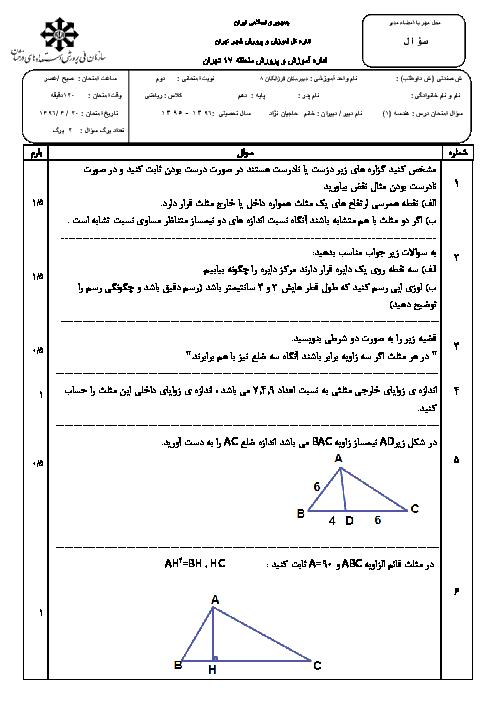 سوالات امتحان نوبت دوم هندسه (1) پایۀ دهم دبیرستان فرزانگان 8 تهران   خرداد 96