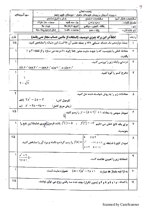 سوالات امتحان پایانی ریاضی (1) پایۀ دهم دبیرستان شهید باهنر دزفول | خرداد 96
