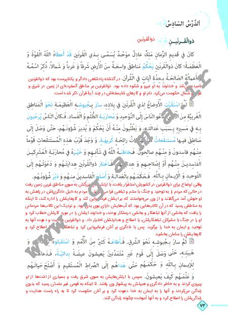 گام به گام درس ششم عربی (1) پایه دهم مشترک ریاضی و تجربی | ترجمه متن درس، پاسخ تمرین ها و نورهای قرآن