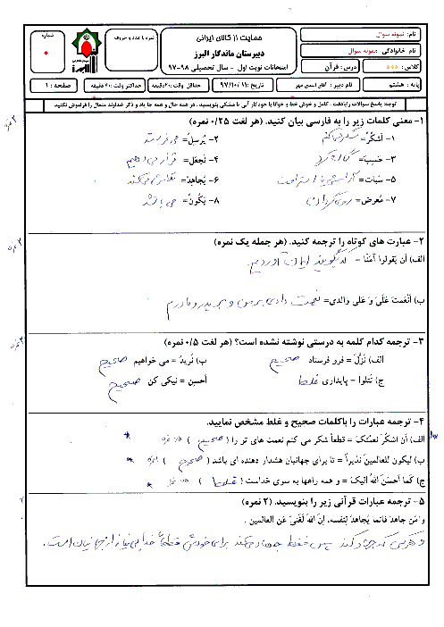 مجموعه سؤالات و پاسخنامه امتحانات ترم اول پایه هشتم دبیرستان ماندگار البرز | دی 97