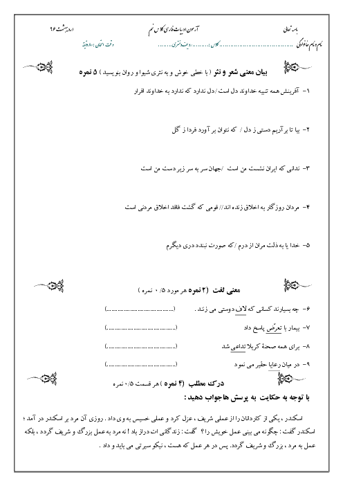 سؤالات امتحان نوبت دوم ادبیات فارسی نهم مدرسه فیوضات | خرداد 96