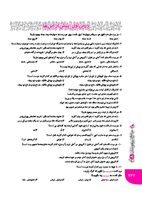 سوالات تستی فارسی هشتم (تیزهوشان خیلی سبز)   درس اول: پیش از این ها