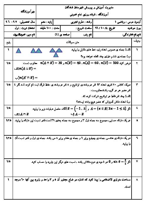 آزمون نوبت اول ریاضی (1) دهم دبیرستان امام خمینی (ره)  | دی 1396
