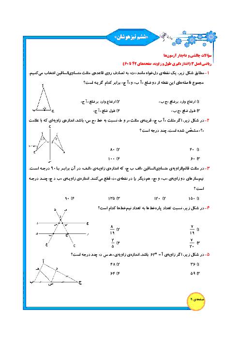 نمونه سوالات تیزهوشان-کسر، عددهای اعشاری، اندازه گیری طول و زاویه