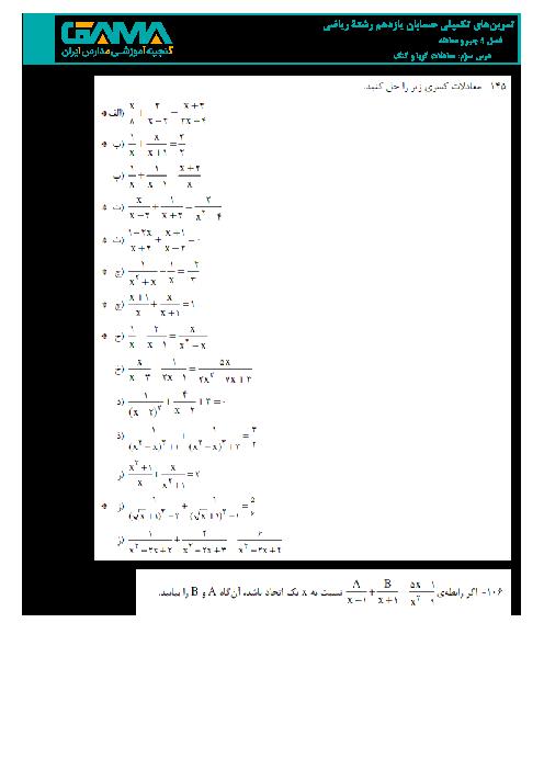 مسائل و تمرینهای تکمیلی حسابان پایۀ یازدهم - فصل 1: درس سوم: معادلات گویا و گنگ