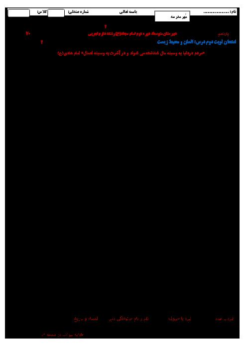 آزمون نوبت دوم انسان و محیط زیست پایه یازدهم دبیرستان امام سجاد (ع)    خرداد 1397