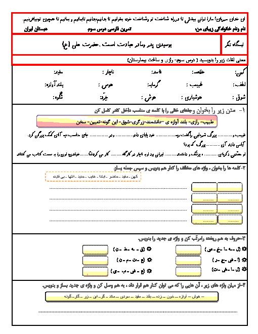 تمرین آموزشی فارسی پایه پنجم دبستان | درس سوم: رازی و ساخت بیمارستان