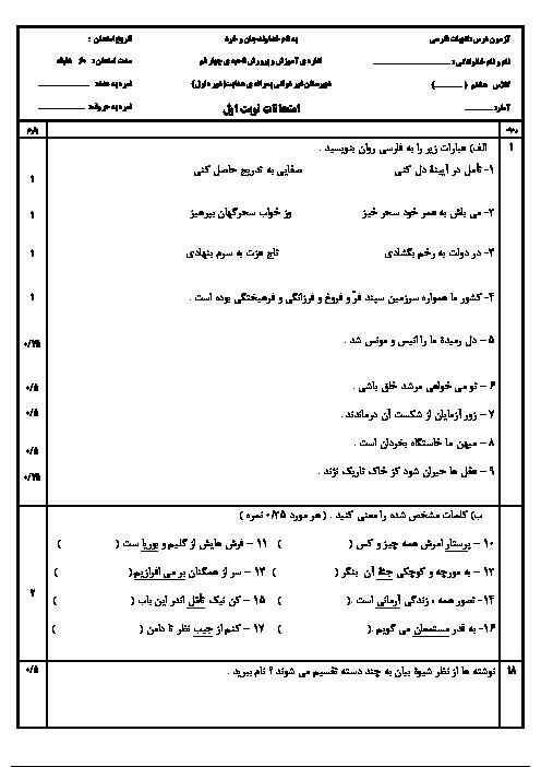 سوالات امتحان نوبت اول ادبیات فارسی هشتم دبیرستان غیردولتی پسرانۀ هدایت قم | دی 94