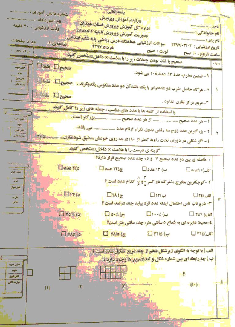 آزمون  هماهنگ نوبت دوم ریاضی پایه ششم ابتدائی مدارس ناحیه 2 همدان | خرداد 1397 (شیفت صبح)
