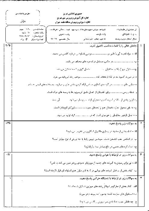 سوالات امتحان نوبت دوم زیست شناسی (2) پایه یازدهم دبیرستان غیرانتفاعی هاتف | خرداد 1397
