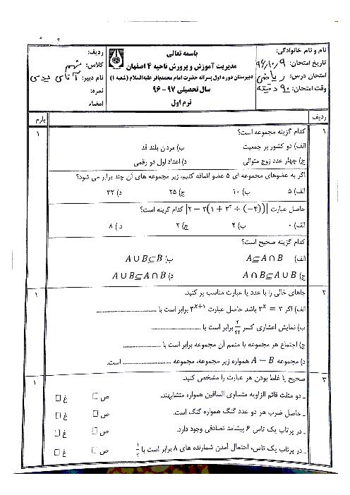 امتحان نوبت اول ریاضی نهم مدرسه امام محمد باقر (ع) ناحیه 4 اصفهان | دی 96