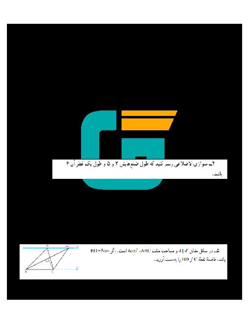 سوالات امتحان نوبت دوم هندسه (1) دهم رشته رياضی دبیرستان هیات امنایی شهید مطهری همدان | شهریور 96