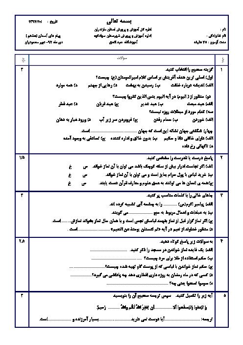 امتحان ترم اول پیامهای آسمان هشتم دبیرستان عبدالحق سوادکوه   دی 1397