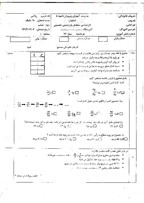 امتحان نوبت دوم ریاضی پایه ششم ناحیه (5) اصفهان | خرداد 93