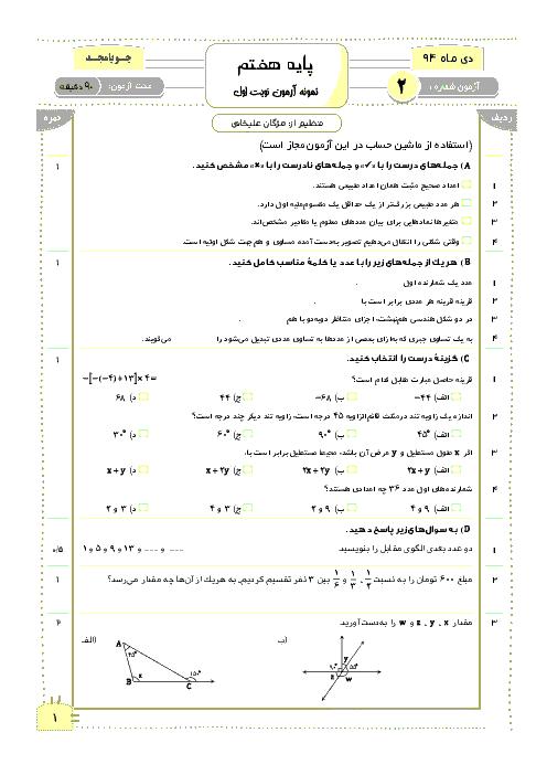 آزمون ریاضی پایه هفتم نوبت اول +پاسخ| جویا مجد شماره 2 دی ماه 94