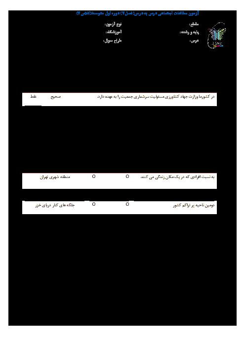 نمونه سوال مطالعات اجتماعی پایه هفتم - فصل 7