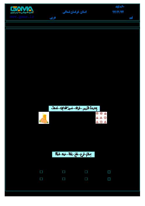امتحان هماهنگ استانی عربی پایه نهم نوبت دوم (خرداد ماه 97) | استان خراسان شمالی