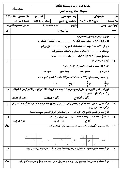 امتحان ترم اول ریاضی (1) دهم دبیرستان امام خمینی شادگان | دی 1397
