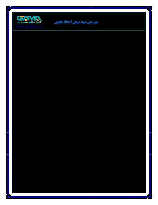 امتحان زیست شناسی (1) دهم رشته تجربی دبیرستان نمونه دولتی آیه الله ملکوتی سراب | فصل دوم: گوارش و جذب مواد