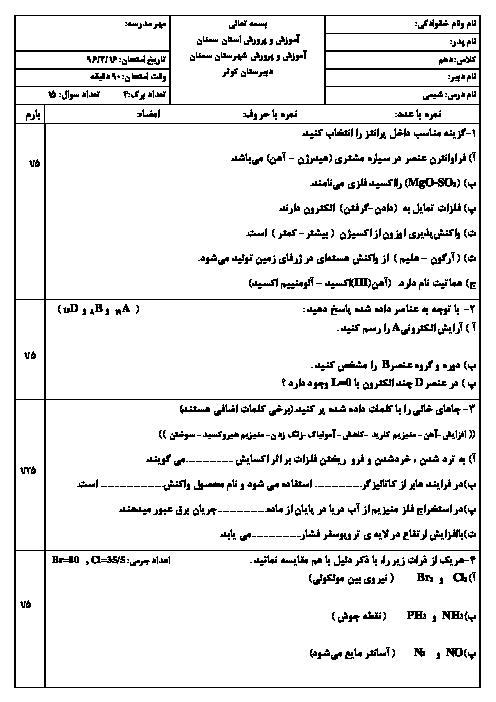 سوالات امتحان نوبت دوم شیمی (1) دهم رشته رياضی و تجربی دبیرستان کوثر سمنان - خرداد 96