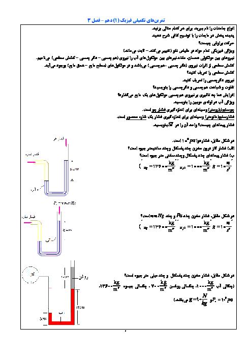 تمرینهای تکمیلی فيزيک (1) دهم رشته رياضی و تجربی | فصل 3: ویژگیهای فیزیکی مواد