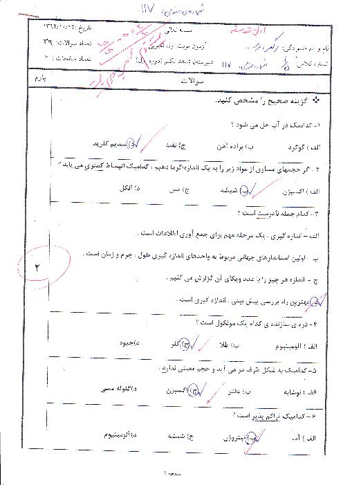آزمون نوبت اول علوم تجربی پایه هفتم مدرسه شاهد تکتم   دی 1392
