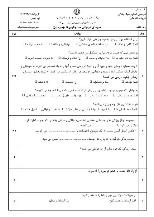 آزمون نوبت دوم تفکر و سبک زندگی هفتم دبیرستان مصباح الهدی تفت - خرداد 96