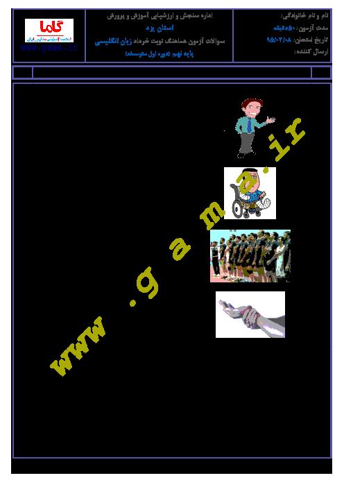 سوالات امتحان هماهنگ استانی نوبت دوم خرداد ماه 95 درس زبان انگليسي پايه نهم با پاسخنامه | استان يزد