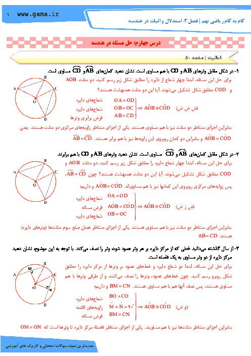 راهنمای گام به گام ریاضی نهم فصل 3: استدلال و اثبات در هندسه (درس چهارم: حل مسئله در هندسه)