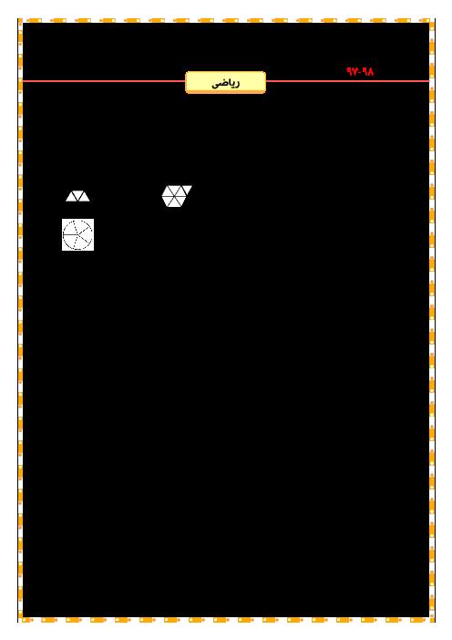 پیک آدینه ششم ابتدایی 97-98