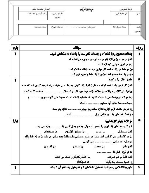 سوالات امتحان جبرانی نوبت دوم هندسه (1) پایه دهم دبیرستان شهدای هاتف   شهریور 1397 + پاسخ