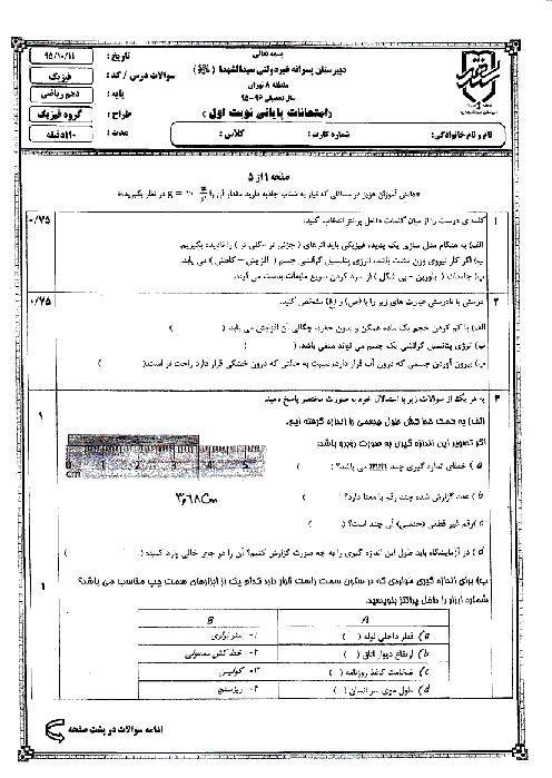 سوالات امتحان نوبت اول فيزيک (1) دهم رشته رياضی دبیرستان غیرانتفاعی سیدالشهدا (ع)  تهران| دیماه 95