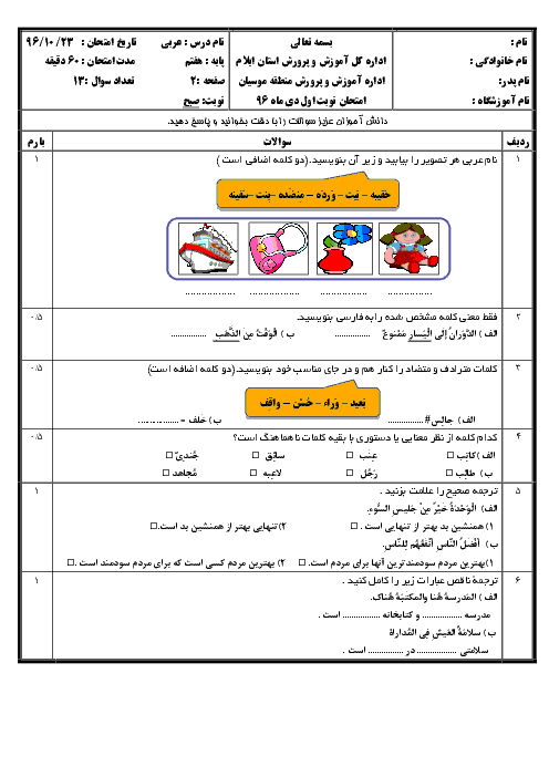 سوالات امتحان هماهنگ نوبت اول عربی پایه هفتم منطقه موسیان + جواب | دی 96 (نوبت صبح)