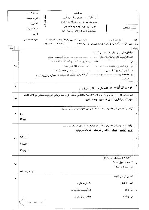 امتحان ترم اول شیمی دهم دبیرستان مهدیه کرج | دی 1397