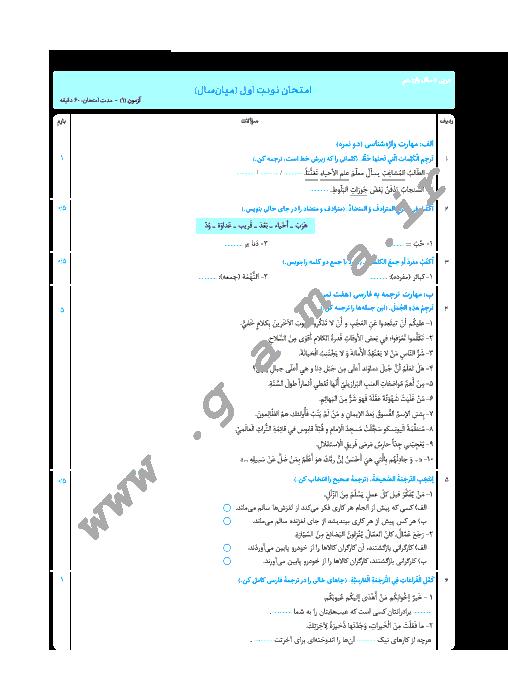 نمونه سوال پیشنهادی امتحان نوبت اول عربی، زبان قرآن (2) پایه یازدهم رشته ریاضی و تجربی با پاسخ تشریحی