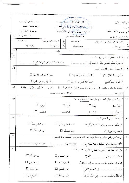 آزمون نوبت دوم عربی پایه هشتم مدرسه دکتر مفتح | خرداد 1397