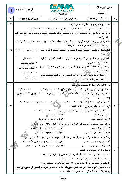 4 سری نمونه سؤال آمادگی امتحان نهایی (نوبت دوم) تاریخ (3) دوازدهم انسانی