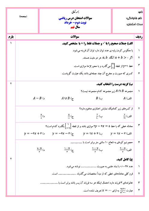 آزمون استاندارد نوبت دوم ریاضی نهم با پاسخ تشریحی | سری ۹
