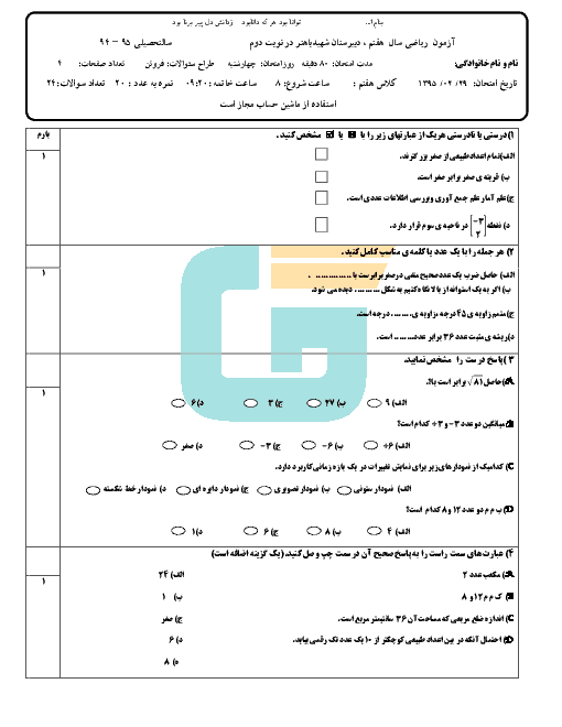 آزمون ریاضی پایه هفتم خرداد 95 نوبت دوم  مدرسه شهید باهنر دیواندره