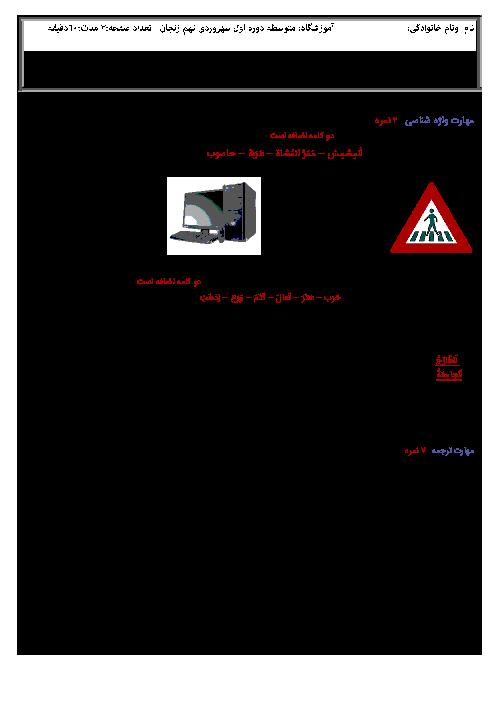آزمون آمادگی نوبت دوم عربی نهم مدرسه سهروردی تهم |  الدَّرْسُ الْأَوَّلُ: مُراجَعَهُ دُروسِ الصِّف السابِعِ وَ الثّامِنِ تا الدَّرْسُ الْعاشِرُ: اَلْأَمانَةُ
