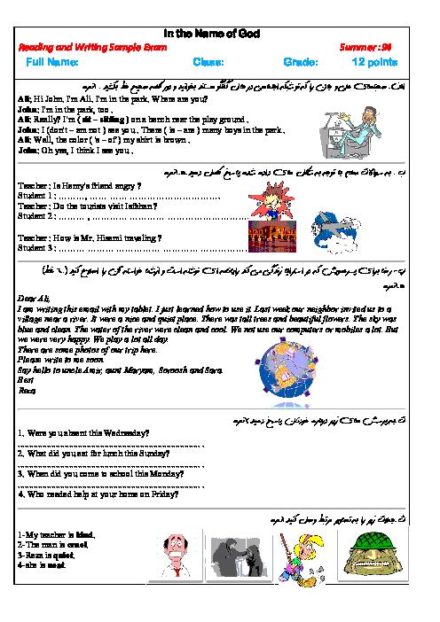 نمونه سوال استاندارد امتحان نوبت دوم زبان انگلیسی نهم