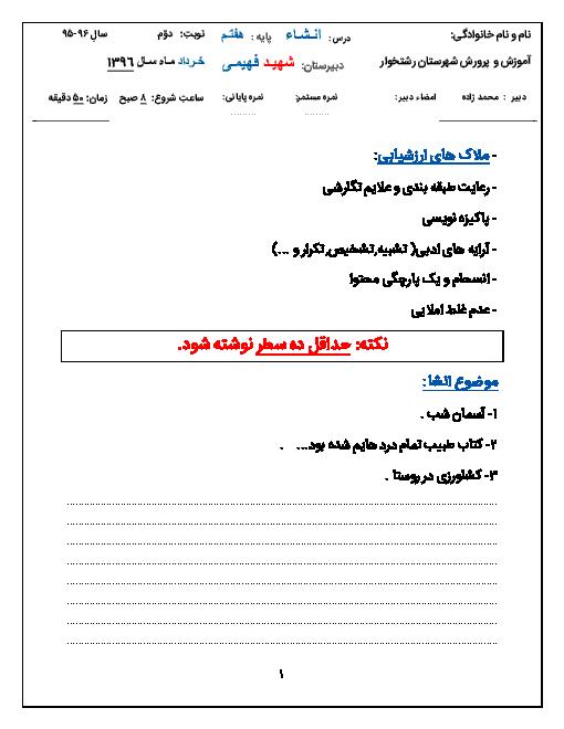 آزمـون درس انـشـاء پـایـه هفتـم دبیـرستان شهید فهیمی – خـرداد مـاه سـال 1396